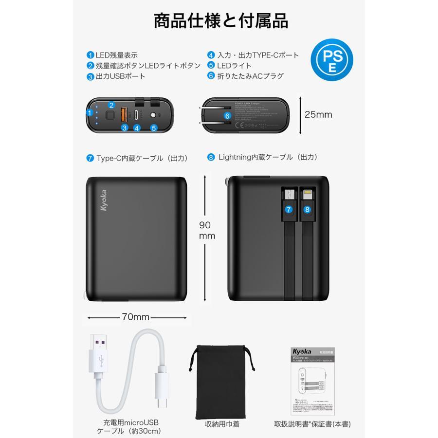 モバイルバッテリー コンセント ACアダプター 9600mAh PD対応18W&ケーブル内蔵&菱/丸PSE認証済 USB-C 急速充電器 折りたたみ式プラグ 防災|usamdirect|10