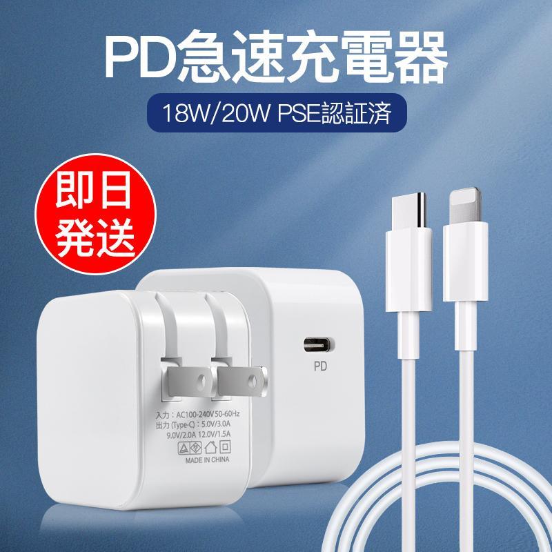 iphone12充電器 純正 iphone アダプター PD タイプc 2m 電源 アダプタ usb-c  type-c ケーブル アイフォン pse認証済 急速充電 ipad qc3.0 usenya