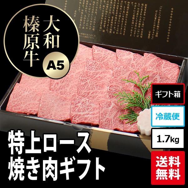 ギフト 肉 牛肉 焼肉 黒毛和牛 大和榛原牛 A5 特上ロース 焼肉用 ギフト木製箱入り 1.7kg 内祝い 御礼 プレゼント 送料無料