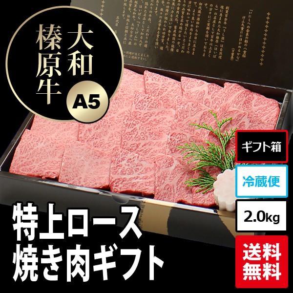 ギフト 肉 牛肉 焼肉 黒毛和牛 大和榛原牛 A5 特上ロース 焼肉用 ギフト木製箱入り 2.0kg 内祝い 御礼 プレゼント 送料無料