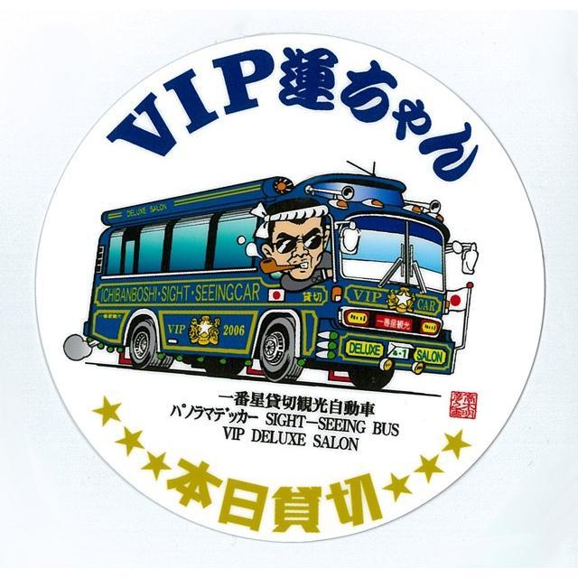 VIP運ちゃんステッカー :3275986:トラックアート歌麿Yahoo!店 ...