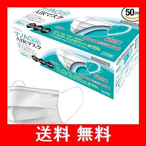 ナノAG+AIRマスク 日本製 使い捨て 不織布マスク シルク加工 銀イオン抗菌 男女兼用 高性能フィルター 耳にやさしい耳紐 花粉 BFE/VFE|utidenokozuchi