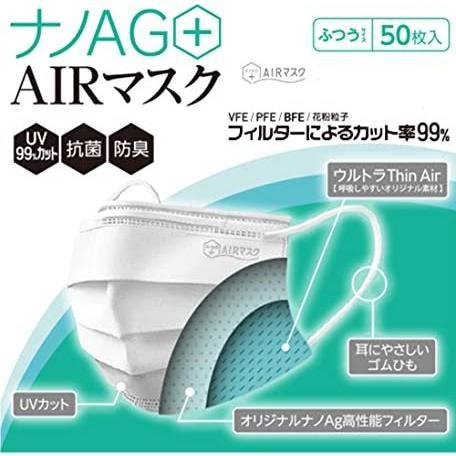 ナノAG+AIRマスク 日本製 使い捨て 不織布マスク シルク加工 銀イオン抗菌 男女兼用 高性能フィルター 耳にやさしい耳紐 花粉 BFE/VFE|utidenokozuchi|02