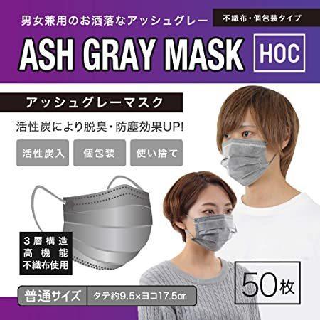 [ブランド] HOC アッシュ グレー マスク 50枚 使い捨て 個包装 3層構造 不織布マスク グレーマスク グレー utidenokozuchi 02