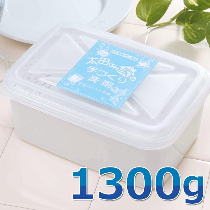台所用洗剤 太田さん家の手づくり洗剤 1300g|utikire
