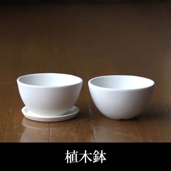 白い陶器の植木鉢 / ボールタイプ|utyu