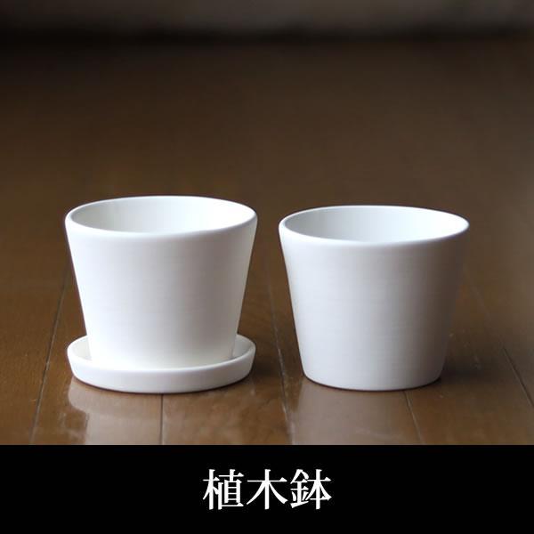 白い陶器の植木鉢 / すり鉢タイプ utyu