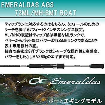 ダイワ(Daiwa) エギングロッド スピニング エメラルダス AGS 72ML/MH-SMT ボート 釣り竿