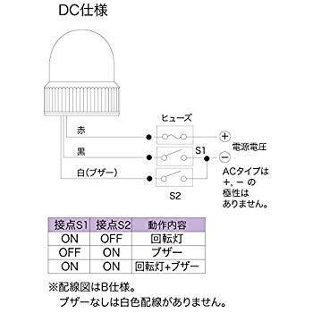 パトライト 小型回転灯 DC12V φ118 紫 SKHB-12A-P