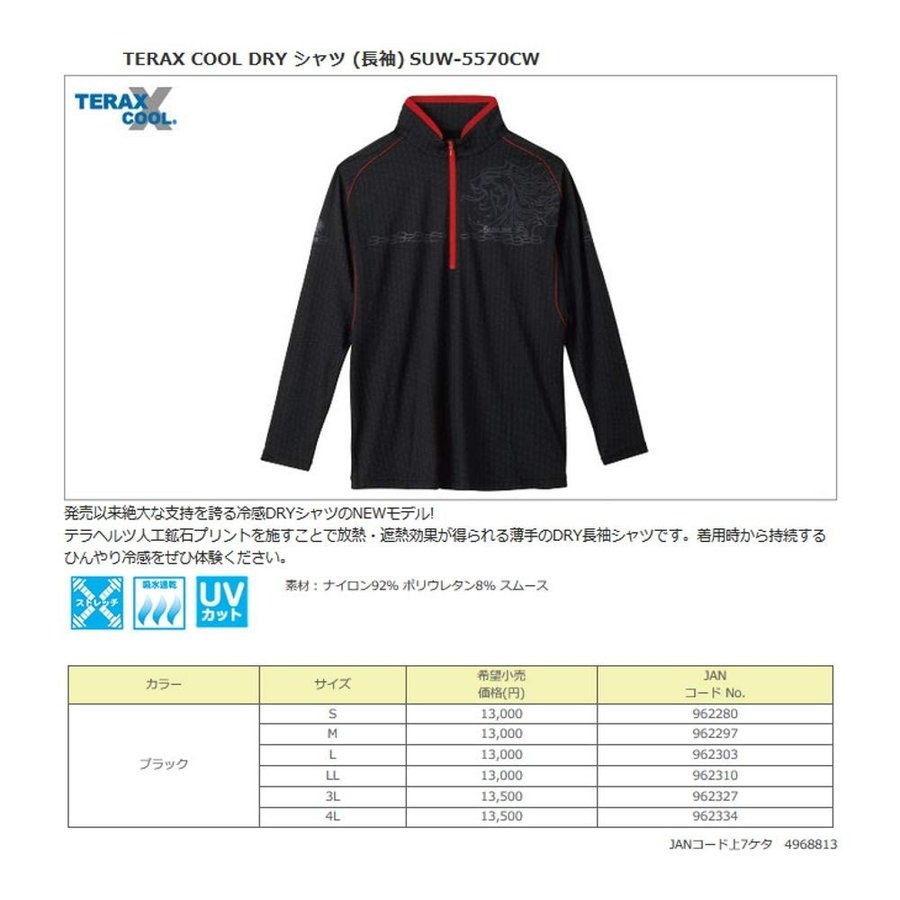 サンライン(SUNLINE) TERAX COOL DRY シャツ(長袖) 3L SUW-5570CW ブラック