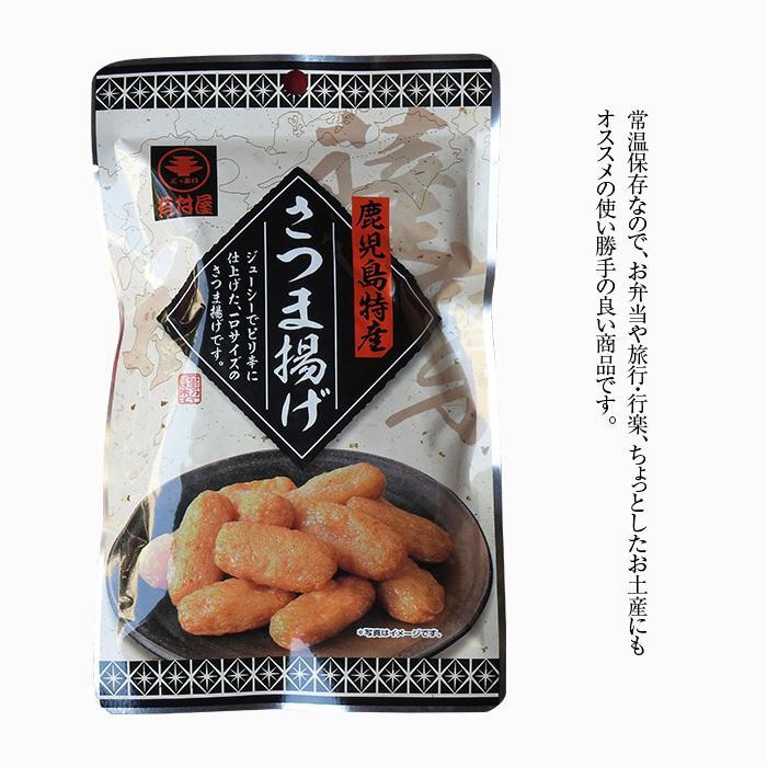 有村屋 ひとくちさつま揚げ(10袋)|uushop2|03
