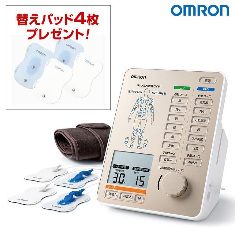 器 オムロン 治療 低 周波