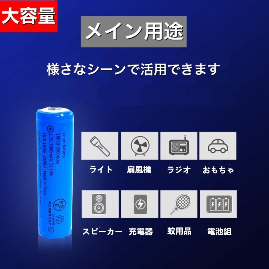 18650リチウムイオンバッテリー  充電池3本 3.7V充電式バッテ リー LED懐中電灯用ヘッドライ ト用 電化製品用 大容量3000m Ah保護回路付 PSE認証済み|uuu-shop|02