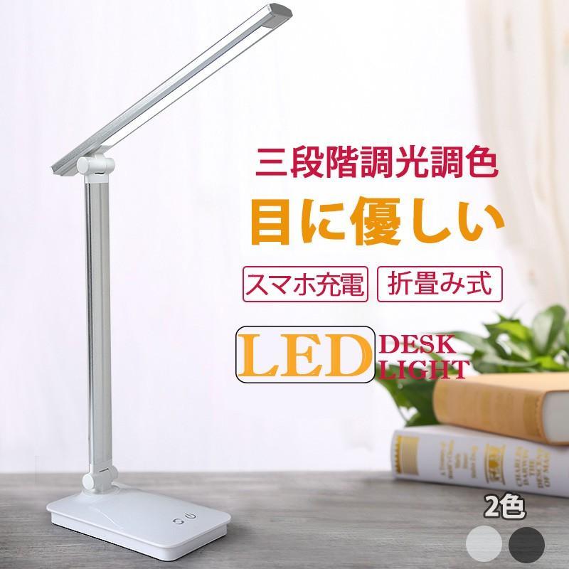 LED デスクライト 折りたたみ 目に優しい 電気スタンドライト 調光調色  卓上テーブルライト  照明 読書灯 コンセント付き 子供 USBデバイス充電式|uuu-shop