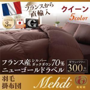 日本製防カビ消臭フランス産  ダックダウン ニューゴールドラベル 羽毛掛布団【Mehdi】メディ クイーン