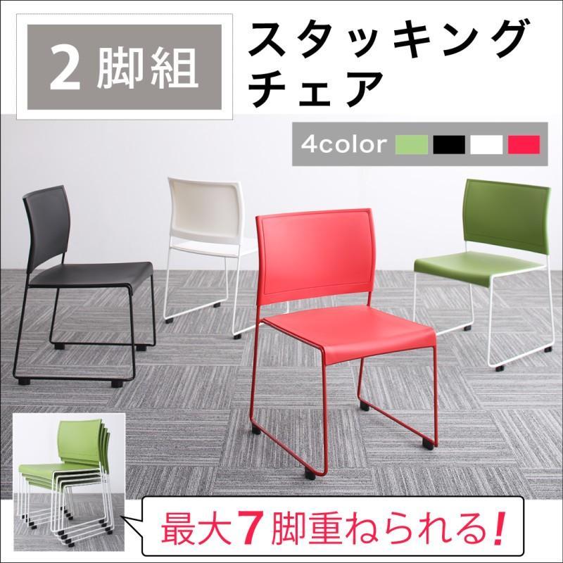 ミーティングテーブル&スタッキングチェアセット Sylvio Sylvio シルビオ オフィスチェア 2脚組のみ
