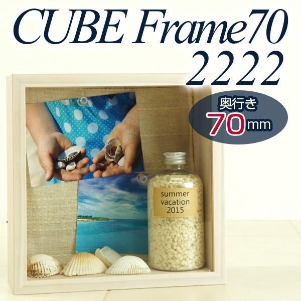 立体額 額縁 木製CUBEキューブフレーム70 2222 ホワイト 正方形 おしゃれなフォトフレーム 壁掛け/置き兼用  深さ70mm|v-vanjoh