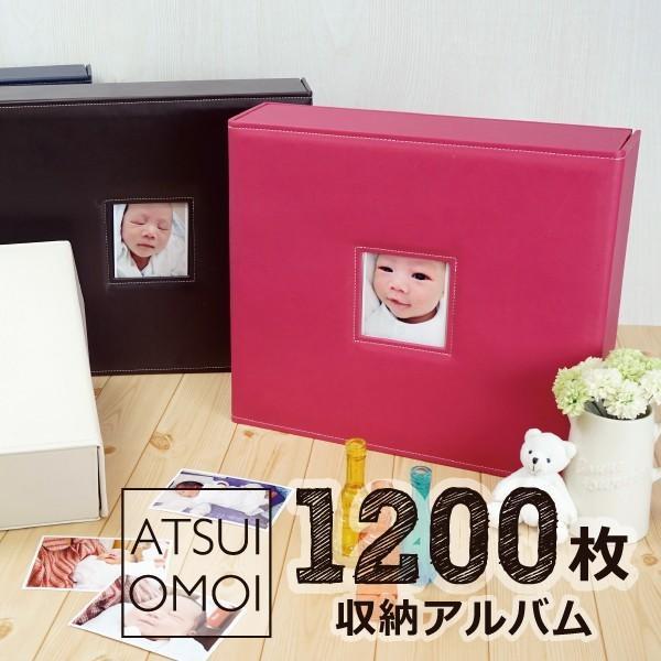 大容量フォトアルバム L判写真1200枚 「メガアルバム ATSUI OMOI ...