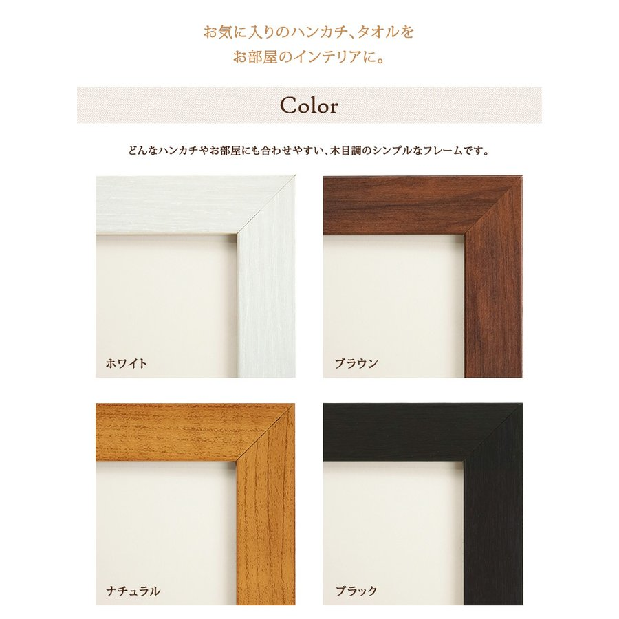 ハンカチ額 50角 500x500mm ホワイト/ブラウン/ナチュラル/ブラック 送料無料 ハンカチは付属しません 万丈 正方形 額縁 布 フレーム 同梱不可 v-vanjoh 02