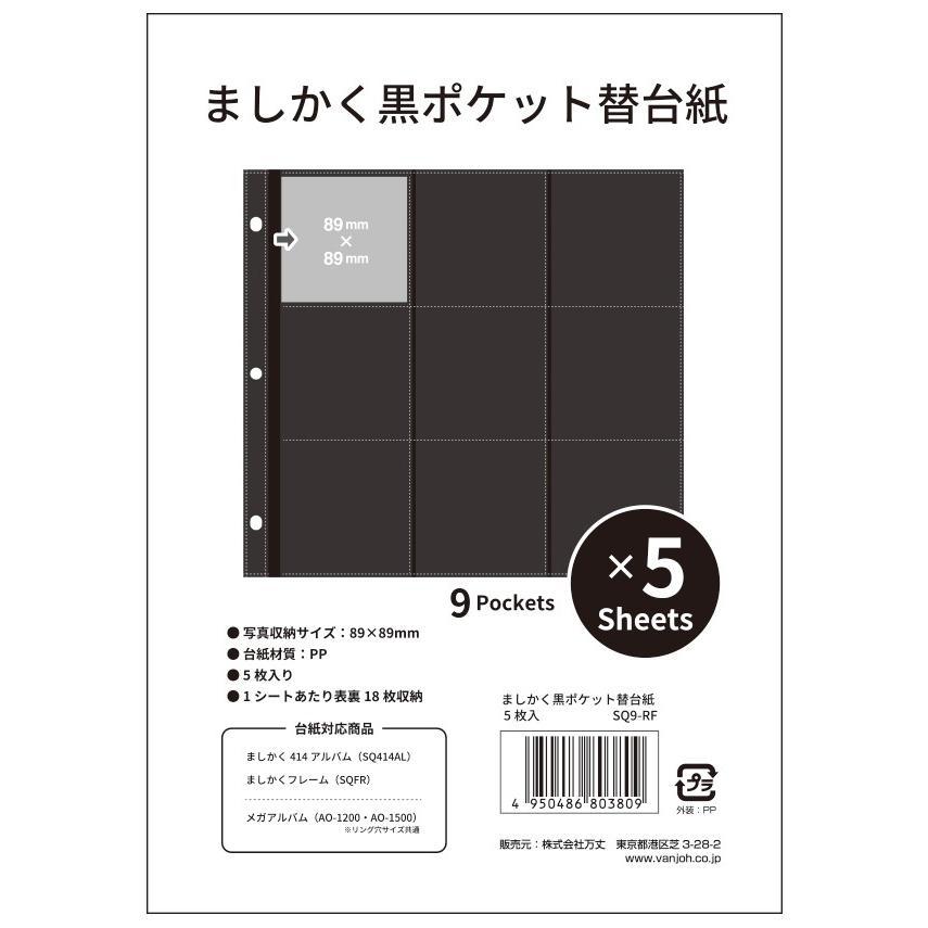 ましかく414アルバム用 黒ポケット替台紙 5枚入り ましかく写真(89x89mm)対応 追加リフィル 万丈 v-vanjoh 02