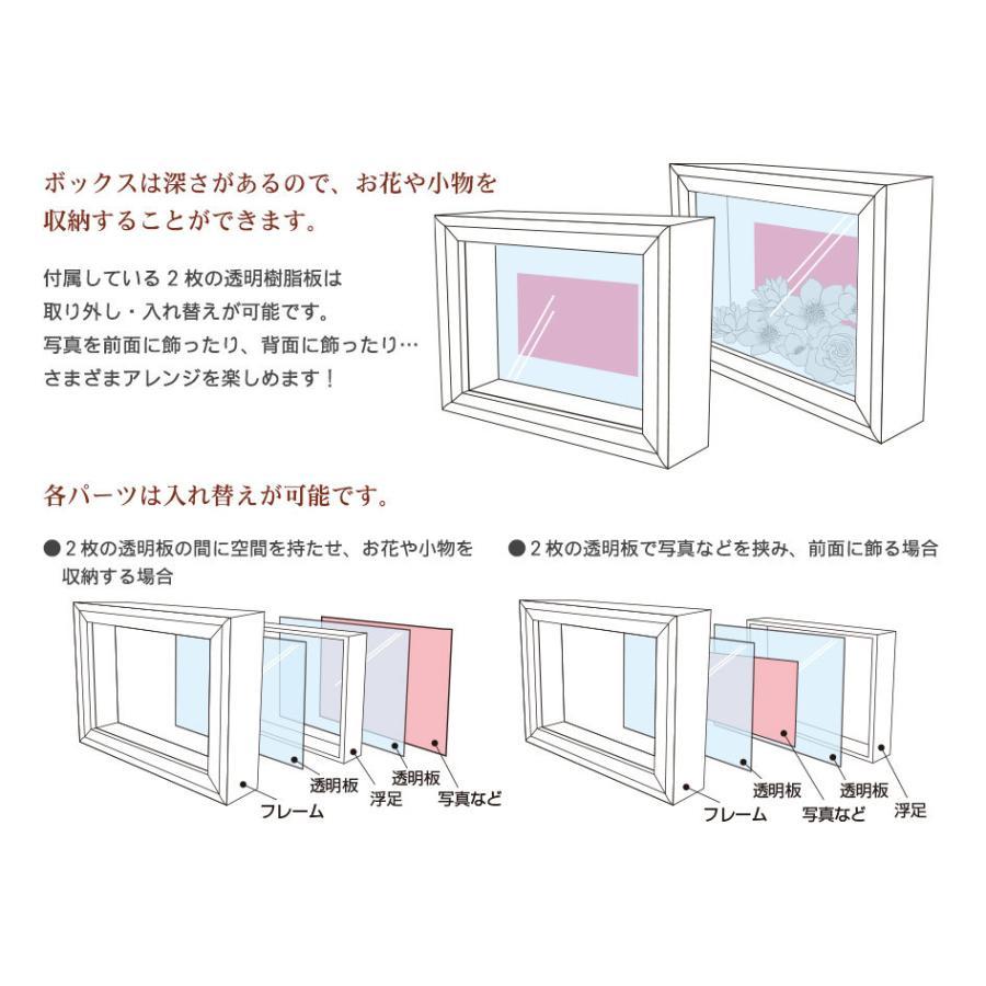 アンティークBOX 2L 全3色 万丈 立体額縁 ボックスフレーム インテリア ギフト おしゃれ|v-vanjoh|02