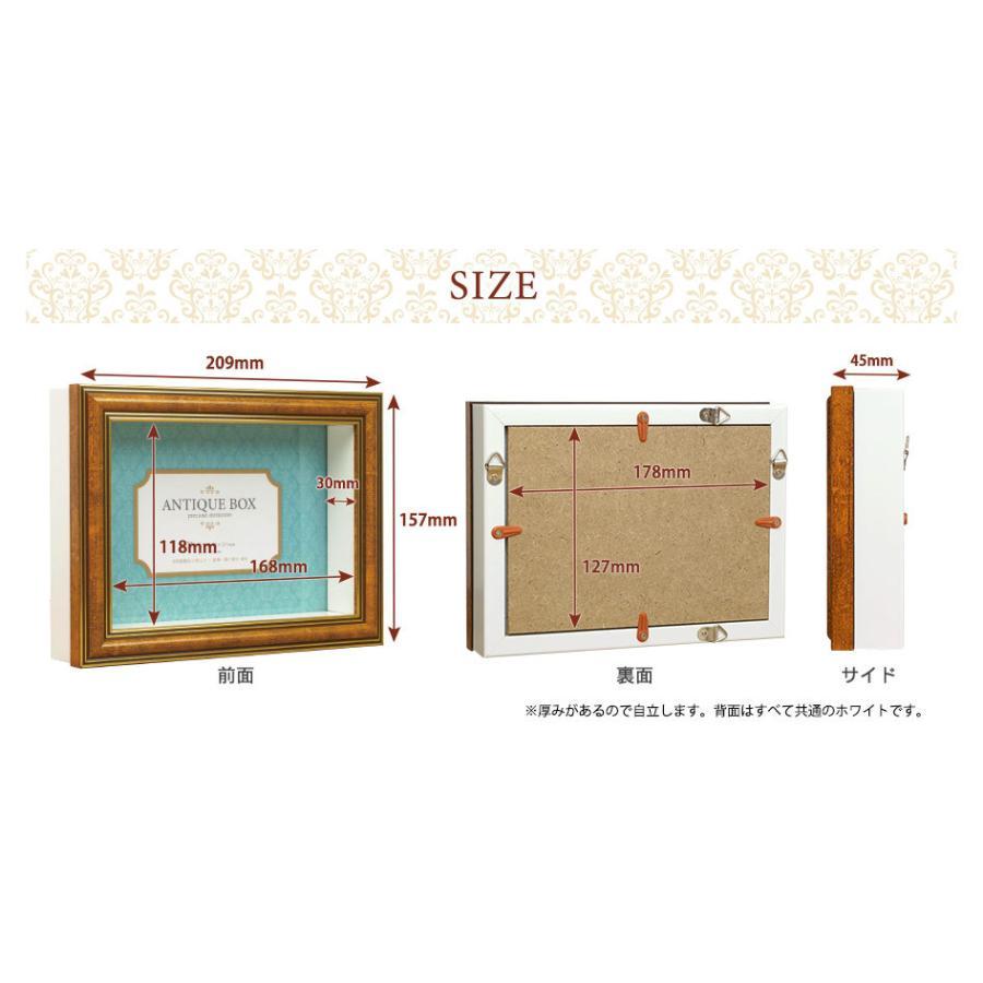 アンティークBOX 2L 全3色 万丈 立体額縁 ボックスフレーム インテリア ギフト おしゃれ|v-vanjoh|03