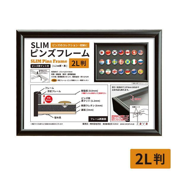 SLIM ピンズフレーム 2L ブラック SPF-2L-BK 深さ9mm 万丈 ピンバッジ 飾る コレクション 記念品 額縁|v-vanjoh