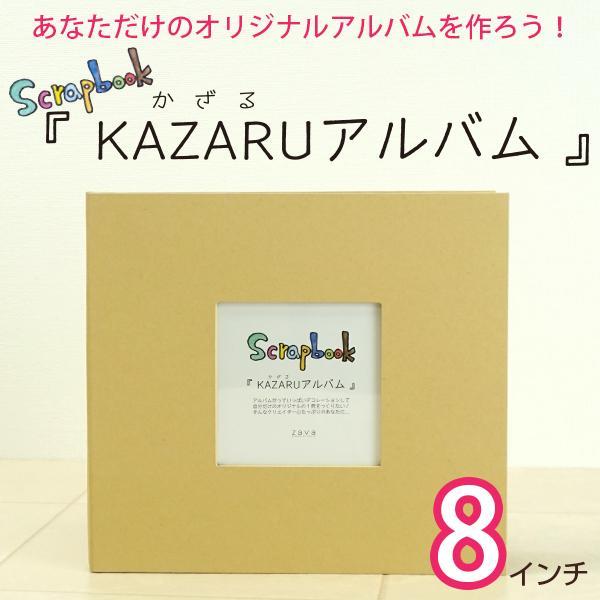 KAZARUアルバム(カザルアルバム) 8インチクラフト フリーポケットタイプ 手作りスクラップブッキングアルバム A200-555|v-vanjoh