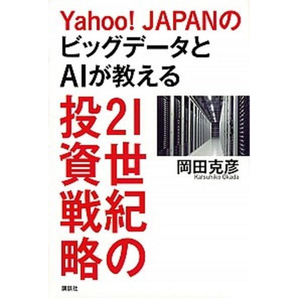Yahoo!JAPANのビッグデータとAIが教える21世紀の投資戦略   /講談社/岡田克彦 (単行本(ソフトカバー)) 中古 vaboo