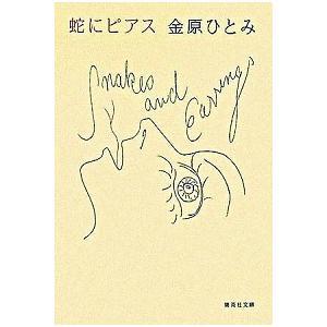 蛇にピアス   /集英社/金原ひとみ (文庫) 中古 vaboo