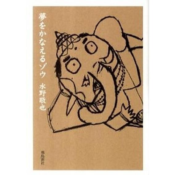夢をかなえるゾウ 文庫版 期間限定 飛鳥新社 文庫 中古 水野敬也 訳あり品送料無料