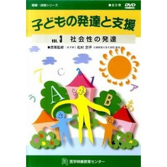 子どもの発達と支援 VOL.3[DVD](DVD-ROM) 中古