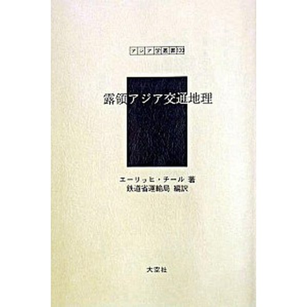 露領アジア交通地理 (アジア学叢書) (単行本) 中古