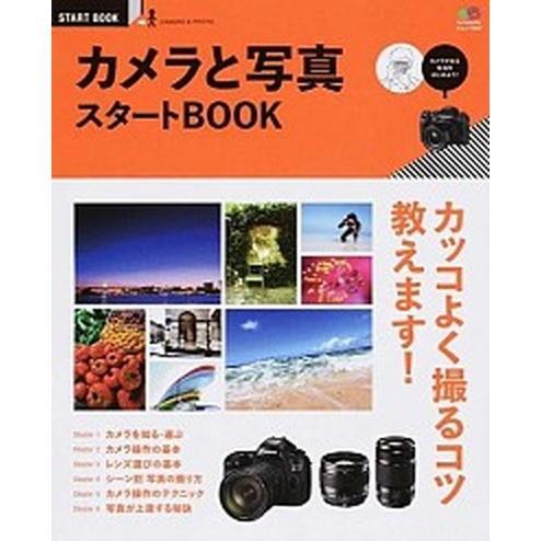 カメラと写真スタ-トBOOK カッコいい写真の撮り方がわかる!  /〓出版社 (ムック) 中古|vaboo