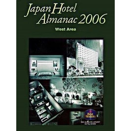 日本ホテル年鑑  2006年版 /オ-タパブリケイションズ (単行本) 中古