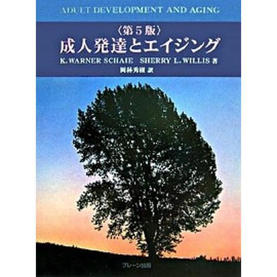 成人発達とエイジング   /ブレ-ン出版/K.ワ-ナ-·シェイエ (単行本) 中古