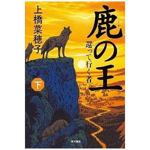 鹿の王 下   /KADOKAWA/上橋 菜穂子 (単行本) 中古|vaboo