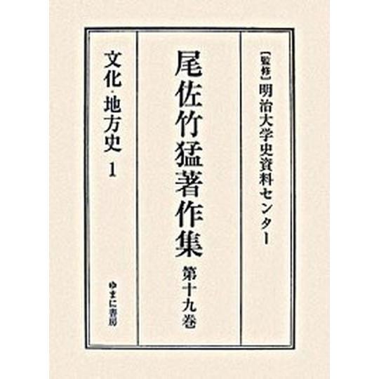 尾佐竹猛著作集  第19巻 /ゆまに書房/尾佐竹猛 (単行本) 中古