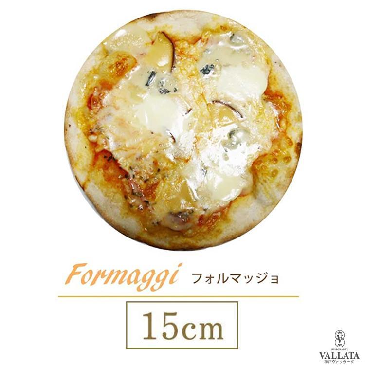 ピザ フォルマッジョ 本格ピザ 15cm イタリアの小麦粉を使用したシェフ自慢の手作り本格ピザ チーズ ピザ クリスピー ピザ Pizza ピッツァ|vallata|17