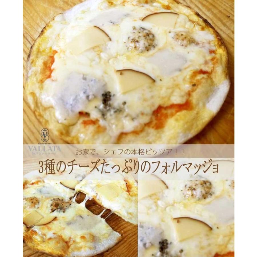 ピザ フォルマッジョ 本格ピザ 15cm イタリアの小麦粉を使用したシェフ自慢の手作り本格ピザ チーズ ピザ クリスピー ピザ Pizza ピッツァ|vallata|03
