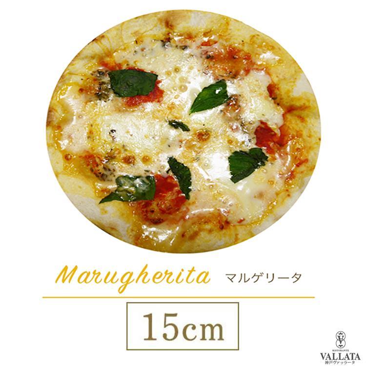 ピザ マルゲリータ 本格ピザ 15cm イタリアの小麦粉を使用したシェフ自慢の手作り本格ピザ クリスピー 冷凍ピザ 無添加 チーズ セルロース不使用 vallata 17