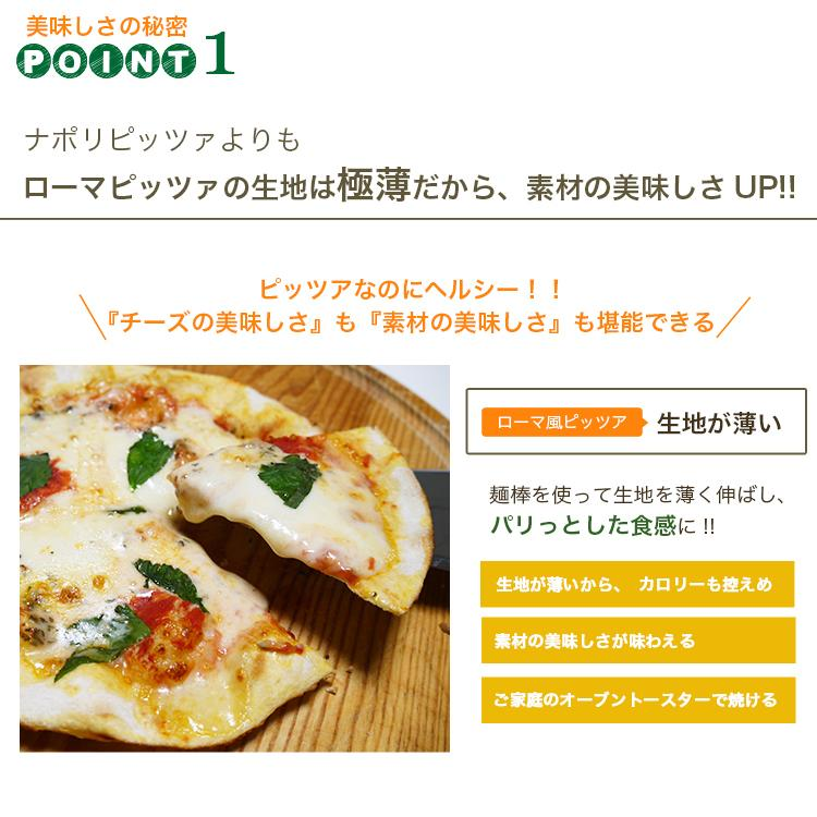ピザ  ベルドゥーラ 本格ピザ 15cm イタリアの小麦粉を使用したをシェフ自慢の手作り本格ピザ クリスピー 冷凍ピザ 無添加 セルロース不使用|vallata|06