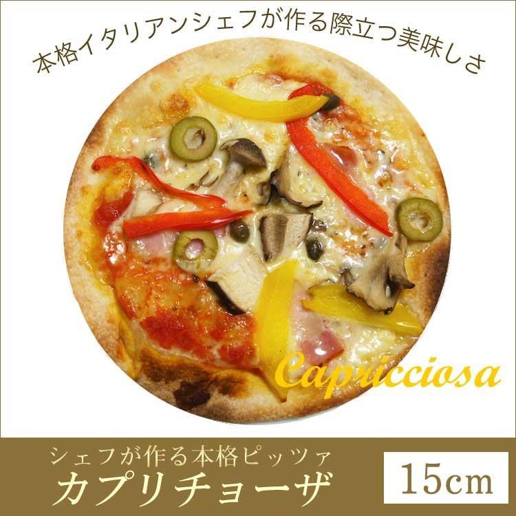 ピザ カプリチョーザ 本格ピザ 15cm イタリアの小麦粉を使用したシェフ自慢の手作り本格ピザ クリスピー 冷凍ピザ 無添加 セルロース不使用 vallata