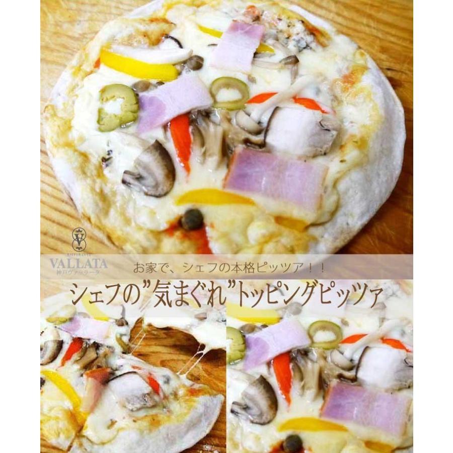 ピザ カプリチョーザ 本格ピザ 15cm イタリアの小麦粉を使用したシェフ自慢の手作り本格ピザ クリスピー 冷凍ピザ 無添加 セルロース不使用 vallata 03