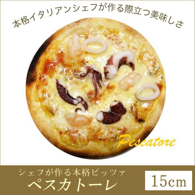ピザ ペスカトーレ 本格ピザ 15cm イタリアの小麦粉を使用したシェフ自慢の手作り本格ピザ シーフード クリスピー 冷凍ピザ 無添加 チーズ セルロース不使用|vallata