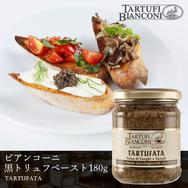 黒トリュフペースト タルトゥファータ 180g Tartufibianconi トリュフ ペースト 黒トリュフ イタリア産|vallata