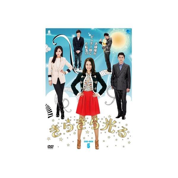 【特価】 韓国ドラマ きらきら光る DVD-BOX5, 【35%OFF】:d2dce26a --- sonpurmela.online