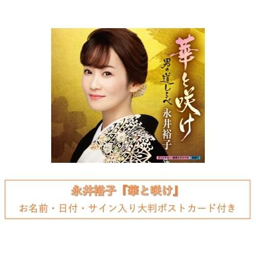 「華と咲け」 お名前・日付・サイン入り大判ポストカード付き / 永井裕子|vanda