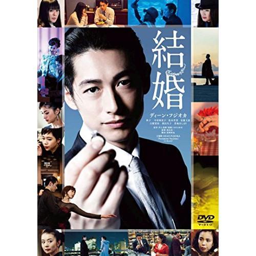 結婚 通常版 / ディーン・フジオカ (DVD) vanda
