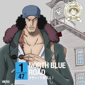 ワンピース ニッポン縦断!47クルーズCD in 北海道 NORTH BLUE .. / 子安武人(クザン[青キジ]) (CD)|vanda